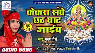 #Poonam Giri - केकरा संघे छठ घाटे जाईब | Kekara Sanghe Chhath Ghat Jaib | New Bhojpuri Chhath Song