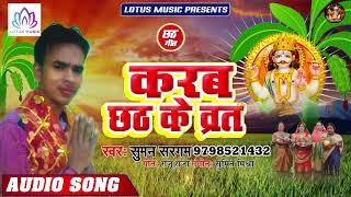 Suman Sargam का हिट छठ गीत - करब छठ के व्रत - Karab Chhath Ke Vrat - New Chhath Song 2019