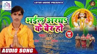 Bhail Aragh Ke Ber Ho - भइल अरघ के बेर हो - Bittu Anand का धमाकेदार छठ गीत - 2019 Hit Chhath Song