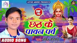 (Chhath Special) छठ के पावन पर्व | Chhath Ke Pawan Parv | Ankit Chaurasiya | New Chhath Song 2019