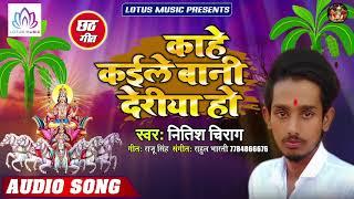 काहे कइले बानी दरिया हो - Nitish Chirag का सुपर हिट छठ गीत - Kahe Kaile Baani Deriya Ho - New Song
