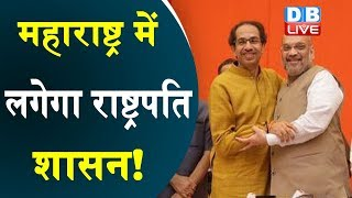 Maharashtra में लगेगा राष्ट्रपति शासन! | Maharashtra is moving towards President's rule | #DBLIVE