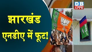 Jharkhand NDA में फूट! |  jharkhand assembly elections latest news | #DBLIVE