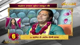 Bhakti Top 10 || 05 November 2019 || Dharm And Adhyatma News ||