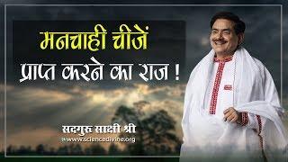 मनचाही चीजें प्राप्त करने का राज ! , Sadhguru Sakshi Ram Kripal Ji