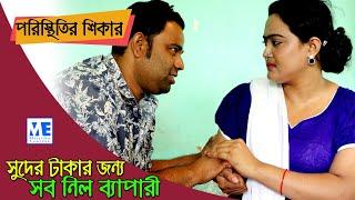 সুদের টাকার জন্য সব নিল ব্যাপারী। পরিস্থিতির শিকার। Bangla short film 2019, Mrittika Express