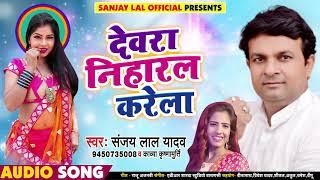 Sanjay Lal Yadav & Kavya Krishnamurti का Bhojpuri Song - देवरा निहारल करेला - Devra Niharal Karela