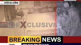 #PUNJAB के फतेहगढ साहिब में चोरों का आतंक जारी,#CCTV में कैद हुई वारदात