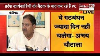 #JJP - #BJP के गठबंधन वाली सरकार पर #ABHAY_CHAUTALA ने साधा निशाना
