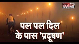 #DELHI की हवा हुई और जहरीली, सांस लेना हुआ मुश्किल