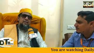 Sayeed Ul Quadri | Quadria International | Milad Juloos | Sunni United Forum | DT News