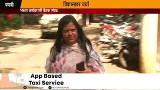 Development, Mhadei, Potholes, Naphtha: Key Points Of BJP Executive Meet