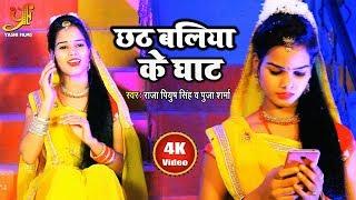 HD_Video - छठ बलिया के घाट - Raja Piyush Singh - Chhath Baliya Ke Ghat - Pooja Sharma - Hit Bhojpuri