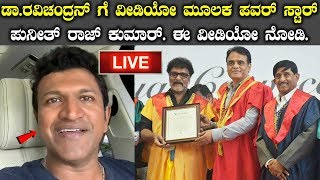 Puneeth rajkumar Special Video for Ravichandran