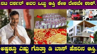 Challenging Star Darshan Properties, House, Farm House, Cars, Bank Balance, Lifestyle
