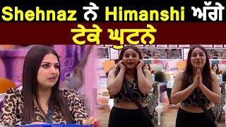 Bigg Boss 13 : Shehnaz Gill ਨੇ Himanshi Khurana ਦੇ ਸਾਮਣੇ ਟੇਕੇ ਘੁਟਨੇ | Dainik Savera