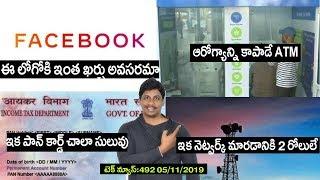 TechNews in telugu 492:Health ATMs,instant pan card,coloros 7,cc9 pro,facebook new logo,porting sim