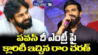 Hero Ram Charan Given Clarity On Pawan Kalyan Re Entry Into Movies | JanaSena | Tollywood | AP News