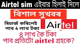 Airtel sim থাকিলেই পাৱ ৪ লাখ টকা  কিন্তু কেনেকৈ চাওঁক এতিয়াই। ft. JIO, airtel bumper offers 2019