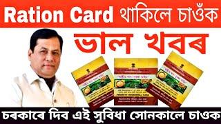 Good News: Ration Card থকা সকলোৰ বাবে বিশাল সুখবৰ।  ft. APL, BPL, Ruhul360 Official...