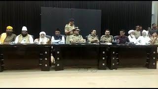Milad Un Nabi Ko Lekar South Zone Mein Hui Meeting | CP Anjani Kumar And Other Moulana's |
