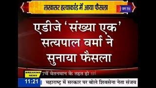 Jan TV | पीलीबंगा-लखासर हत्याकांड में आया फैसला, आरोपियों को आजीवन कारावास