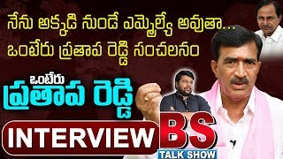 TRS Leader Vanteru Pratap Reddy Interview | BS Talk Show | Top Telugu TV Political Interviews