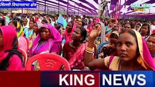सिल्ली, अबकी बार एक लाख पार और गाँव की सरकार का नारा लगाकर हुआ आजसू पार्टी का चूल्हा प्रमुख सम्मेलन