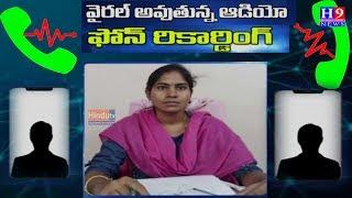 Leaked Audio Call | MRO Vijaya Reddy Incident ||భూరిజిస్ట్రేషన్ ఆలస్యం చేసినందుకే తహసీల్దార్ హత్య