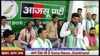 Ranchi#हुसैनाबाद के बसपा विधायक शिवपूजन मेहता हुए AJSU के कहा आजसू का बैनर ही होगा अब मेरा कफन
