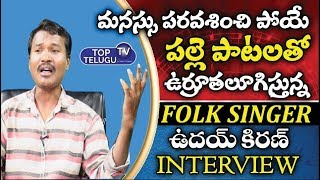 Telangana Folk Singer Uday Kiran Singer Interview | Folk Songs | Palle Patalu Telugu | Top Telugu TV