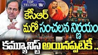 KCR Made Sensational Decision On Yadardhri Temple | Telangana News | KCR News Today | Top Telugu TV