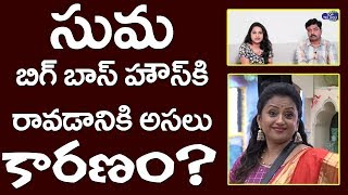 Top Charcha On Bigg Boss Telugu 3 Anchor Suma Entry | Star Maa | Srimukhi | Ali Reza | Top Telugu TV
