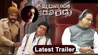 Kamma Rajyamlo Kadapa Reddlu Release Trailer | RGV | YS Jagan | Chandrababu | Top Telugu TV