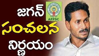 AP CM YS Jagan Sensational Decision on APPSC Board | Top Telugu TV