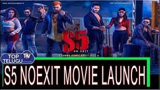 S5 No Exit Movie Launch | Nandamuri Tarakaratna | Ali | Manisharma | S5 No Exit Movie Opening