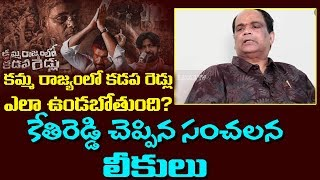 Kethireddy Jagadishwar Reddy Analysis on RGV's Kamma Rajyamlo Kadapa Reddlu | Top Telugu TV