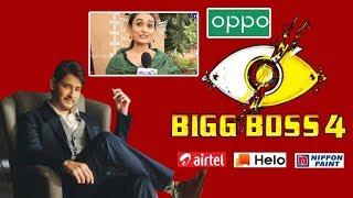 Bigg Boss Public Talk | Bigg Boss Telugu Season 4 Host | Mahesh Babu | Top Telugu TV