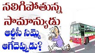 నలిగిపోతున్న సామాన్యుడు | RTC Strike Effects on Common People | Telangana | Top Telugu TV