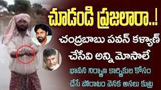 Common Man Fires on Chandrababu, Pawan Kalyan | Bhavana Nirmana Karmika Sangam | Top Telugu TV