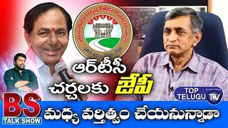 Jaya Prakash Narayan About TS RTC Strike 2019 | Telanana | BS Talk Show | Top Telugu TV