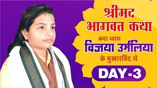 || Shrimad Bhagwat Katha || vijaya urmaliya || live || day 3 || ramnagar ||