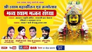 || khatu shyam bhajan || dewas || live || sr darshan ||