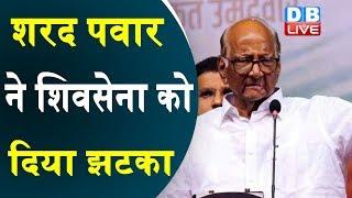 Sharad Pawar ने Shivsena को दिया झटका   हम सरकार बनाने नहीं जा रहे- पवार  #DBLIVE