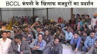BCCL Company के खिलाफ 400 मजदूरों का जोरदार प्रदर्शन, अधिकारियों पर लगाए गुंडागर्दी के आरोप