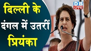 प्रियंका को मिली दिल्ली की कमान |Delhi assembly Election 2020: Now Priyanka Gandhi leads in delhi |