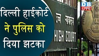 दिल्ली हाईकोर्ट ने पुलिस को दिया झटका Tis Hazari Case: Delhi Police gets a big shock from High Court