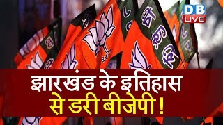 Jharkhand  के इतिहास से डरी BJP ! |BJP scared of political history of the state |Jharkhand election