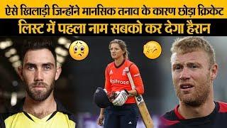 ऐसे खिलाड़ी जिन्होंने मानसिक तनाव के कारण छोड़ा क्रिकेट, लिस्ट में पहला नाम सबको कर देगा हैरान