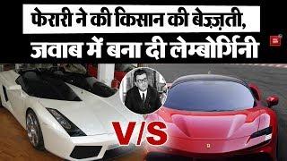 Ferrari के मालिक ने कही ऐसी बात, किसान के बेटे ने बना दी Lamborghini